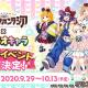 アニプレックス、『きららファンタジア』で「サンリオキャラクターズ」コラボを9月29日より開催決定!