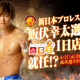 バンナムアミューズメント、「とるモ」にて新日本プロレスの飯伏幸太選手が1日店長として登場するイベントを27日に開催!