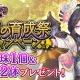 DMM GAMES、『御城プロジェクト:RE』で「霜月の育成祭キャンペーン」を開催 新城娘「小倉城(CV:今井麻美)」も招城儀式に登場