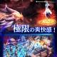 Snail Games、新作アクションRPG『天子伝説~呪われた大地~』を配信開始 ログインボーナスなどのリリース記念イベントも開催
