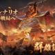 NetEase、『大三国志』で新シーズン「群雄討董」を1月11日に実装 新要素「董卓討伐連合軍」を追加