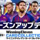 KONAMI、『ウイニングイレブン カードコレクション』で新シーズンにあわせアプリトップイメージをFCバルセロナ選手に一新! 新シーズン開幕記念CPも開催