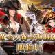 HOUND13、『ハンドレッドソウル』にて新イベント「黄金の鉤手海賊団」を開催! 「荒波の海賊」スキンも販売