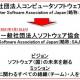 CSAJ、7月1日より団体名称を「一般社団法人ソフトウェア協会(略称:SAJ)」に変更