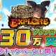 カプコン、『モンスターハンター エクスプロア』が6日で30万DL突破、記念キャンペーンを開催 Google Play GAME WEEK【2015 秋】に参加