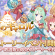 Cygames、『プリンセスコネクト!Re:Dive』で復刻イベント「忘却のキャロル」を12月16日より開催