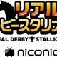 ドワンゴ、みんなの競走馬を育てていく「リアルダービースタリオン」がついに始動! 初回放送はニコニコユーザーの投票で繁殖牝馬を決定