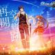 日本ファルコム、『空の軌跡OL(オンライン)』を8月に中国で配信へ 第三者視点でシリーズを追体験するRPGに