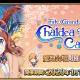 FGO PROJECT、『Fate/Grand Order』で「FGO カルデアパークキャラバン 2019-2020」愛知会場開催記念キャンペーンを1月12日より開催!