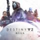 ソフトバンク、NVIDIAのクラウドゲーミングサービス「GeForce NOW Powered by SoftBank」でアクションMMO『Destiny 2』に対応!
