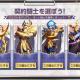 テンセント、『聖闘士星矢 ライジングコスモ』で「闘士の契り」や「リバースワールド」を開催!