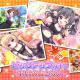 ポニーキャニオンとhotarubi、『Re:ステージ!プリズムステップ』で「ピックアップガチャ-11月のおさらい-」を開催!