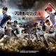 KONAMI、『プロ野球スピリッツA』累計900万DLを突破! ログインスタンプや10連福袋販売などの「900万DL突破キャンペーン」を開催‼︎