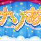 X-LEGEND、『Ash Tale-風の大陸-』で期間限定イベント「ナゾあわせ」&「幸せのたまご」を開催