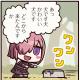 FGO PROJECT、超人気WEBマンガ「ますますマンガで分かる!Fate/Grand Order」第102話「所有権」を公開
