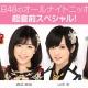 「SHOWROOM」で、AKB48が出演する「AKB48のオールナイトニッポン」は水曜深夜25時からVRで生配信 放送前に特別番組の独占配信も