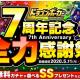 アソビズム、『ドラゴンポーカー』で「7周年全力感謝祭」を開催! 好きなSSキャラが必ずもらえる!