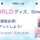 バイドゥ、キーボードアプリ「Simeji」内期間限定特設ショップで『BTS WORLD』公式グッズを先行発売決定