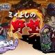 コーエーテクモゲームス、『のぶニャがの野望』で「ミィよし長慶」など7体のねこ武将を追加 2月3日よりシナリオイベント「大坂の陣」を開催