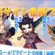 ファンユー、『幻霊物語 ~爆裂三国バトル~』で出演声優陣のサイン色紙が当たるプレゼントキャンペーンを実施!