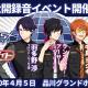 Happy Elements、『エリオスライジングヒーローズ』公式ラジオ番組の公開録音を来年4月に開催! ゲストは羽多野渉さんと石谷春貴さん