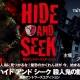 鹿島アントラーズ、タイトープロデュースのリアル謎解きゲーム「HIDE AND SEEK~殺人鬼の館~鹿島アントラーズエディション」を開催中!