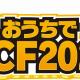 ブシロード、自宅から参加できるTCGイベント「おうちでBCF2020大阪会場」を開催! 配信ステージに加えリモートファイトも予定