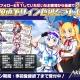 DMMゲームズ、事前登録実施中の『AKIBA'S TRIP Festa!』で出演声優の直筆サイン色紙が当たるキャンペーンを実施