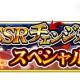 サムザップ、『戦国炎舞 -KIZNA-』で「SSRチェンジガチャ・スペシャル」、「SSRチェンジガチャ」 を開始!!