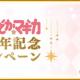アニプレックス、『マギアレコード』で「魔法少女まどか☆マギカ10周年記念キャンペーン」を4月23日16時より開催すると予告!