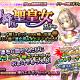 C&Mゲームス、『モンスターギア バーサス』で「リーナ姫」のギア進化を実装 記念イベント「舞い降りし聖皇女」も同時開催