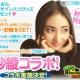 コーエーテクモ、『100万人のWinning Post』でタレントの紗綾さんとのコラボイベントを開催決定…事前登録を受付中!