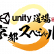 ユニティ、11月24日に京都で開催予定のUnityセミナー「Unity道場 京都スペシャル3」の登壇内容を公開