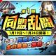 コンゾンジャパン、『三国志タクティクスデルタ』で新イベント「同盟乱闘」を開催 新覚醒武将の追加実装も実施