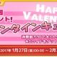 サイバーステップ、『コズミックブレイク ソラの戦団』で期間限定の「バレンタインキューブ」プレゼントを1月27日から実施