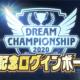 KLab、『キャプテン翼 ~たたかえドリームチーム~』で世界大会「Dream Championship 2020」のオンライン予選大会を開催!