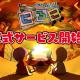 フォワードワークスの新作『にょろっこ』が無料ランキングで首位獲得…本田翼さんプロデュースの非対称型の対戦サバイバルアクションゲーム