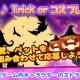 ファンユー、本格ターンバトルRPG『幻霊物語』で「ハロウィン♪ Trick or コスプレ!?」を開催中!