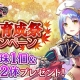 DMM GAMES、『御城プロジェクト:RE』で「秋の育成祭キャンペーン」を開催 新城娘「ヴァルトブルク城」(CV:東山奈央さん)が登場