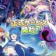 X.D. Global、新作『カルディア・ファンタジー 魔物姫たちとの冒険物語』を配信開始!★4魔物姫など事前登録の報酬も配布