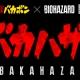 KADOKAWAとカプコン、ホラーアクションアドベンチャー『バカハザ ~少年バカボン × バイオハザード~』を配信開始