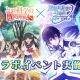 スクエニ、『魔法科高校の劣等生 LOST ZERO』がTVアニメ「とある科学の超電磁砲 S」とのコラボイベントを開催