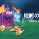 miHoYo、『原神』でイベント「地脈の奔流」を2月26日5時より開催すると予告