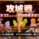 ガンホー、『ラグナロク マスターズ』で新大型コンテンツ「攻城戦」を8月22日21時より開戦! 「攻城戦」実装記念の新商品も登場