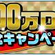 バンナム、『ドリフトスピリッツ』で900万DL突破を記念した豪華ログインボーナス、スペシャルGOLDオーダー、GOLDスピリッツオーダーを実施!