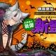 DMM GAMES、『一血卍傑-ONLINE-』にて「召喚台」が再登場 衣装替え英傑「【狼鬼】イバラキドウジ」も実装