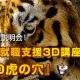 クリーク&リバー、無料3DCGスキルアップ講座『3D虎の穴』体験型説明会を2月18日開催…ゲーム遊技機映像業界での就業希望者が対象
