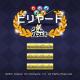 日本一ソフト、買い切り型のゲームアプリポータルサイト「ゲームバラエティー」で『ビリヤード』の配信を開始