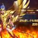 テンセント、『聖闘士星矢 ライジングコスモ』で新SSR闘士「神聖衣・鳳凰星座・一輝」が明日登場!