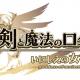 マーベラス、『剣と魔法のログレス』で「皇龍&コスモ確率アップガチャ」を販売開始 新イベント「幻影のハロウィンストリート」を開催